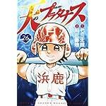天のプラタナス(26) (講談社コミックス月刊マガジン)