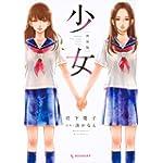 少女 新装版 (KCデラックス デザート)