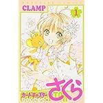 カードキャプターさくら クリアカード編(1) (KCデラックス なかよし)