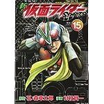 新 仮面ライダーSPIRITS(15) (KCデラックス 月刊少年マガジン)