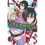 リアルアカウント(2) (講談社コミックス)