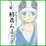 酪農みるく! (講談社コミックス) 1~2 巻