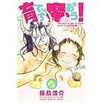 育てち魔おう!(2) (講談社コミックス)
