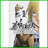 進撃の巨人 LOST GIRLS 1~2 巻