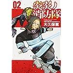 炎炎ノ消防隊(2) (講談社コミックス)