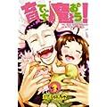 育てち魔おう!(3) (講談社コミックス) (0 クリップ)