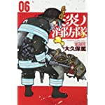 炎炎ノ消防隊(6) (講談社コミックス)