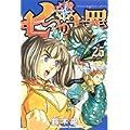 七つの大罪(25) (講談社コミックス) (0 クリップ)