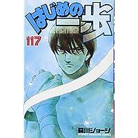 はじめの一歩(117) (講談社コミックス)