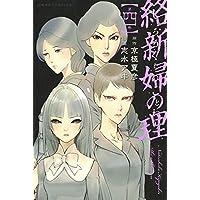 絡新婦の理(4)<完> (講談社コミックス)