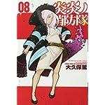 炎炎ノ消防隊(8) (講談社コミックス)