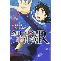 金田一少年の事件簿R(12) (講談社コミックス)