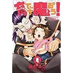 育てち魔おう!(4) (講談社コミックス)