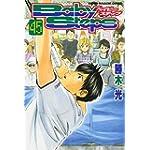 ベイビーステップ(45): 週刊少年マガジン