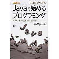 カラー図解 Javaで始めるプログラミング 知識ゼロからの定番言語「超」入門 (ブルーバックス)