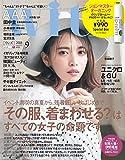 with2018年9月号+ジョン マスター オーガニックのリップカーム(現品)特別セット (表紙・宮田聡子版)
