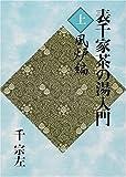 表千家茶の湯入門〈上〉風炉編