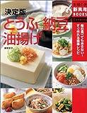 決定版 とうふ・納豆・油揚げ—毎日食べてもあきない!すぐ作れる簡単レシピ