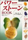 パワーストーンBOOK―幸運と癒しをもたらす神秘の石