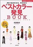 ベストカラー発見BOOK―似合う色が見つかる、幸せになる