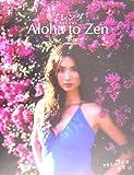 ブレンダ Aloha To Zen