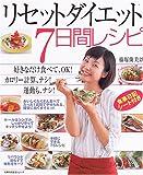 リセットダイエット7日間レシピ—好きなだけ食べてOK!
