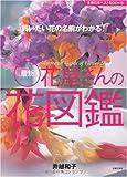 最新花屋さんの花図鑑—買いたい花の名前がわかる!