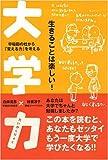 大学力 早稲田の杜から「変える力」を考える