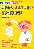 大腸がん・潰瘍性大腸炎・過敏性腸症候群