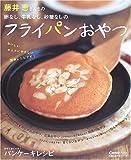 藤井恵さんちの卵なし、牛乳なし、砂糖なしのフライパンおやつ