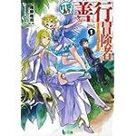 打算あり善行冒険者1 (ヒーロー文庫)