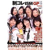 制コレism GP―ヤングジャンプ制服コレクション2007ー2008 (集英社ムック)
