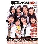 『制コレism GP―ヤングジャンプ制服コレクション2007ー2008 (集英社ムック)』 入手不可