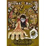 ONE PIECE FILM GOLD オフィシャルムービーガイド BACKSTAGE PASS (集英社ムック)