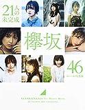 欅坂46ファースト写真集『21人の未完成』 (集英社ムック)
