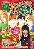 花より男子スペシャルワイド 3 (3)