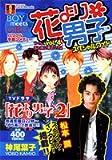 花より男子スペシャルワイド 4 (4)