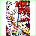 封神演義 (SHUEISHA JUMP REMIX) 1~10 巻