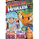 HUNTER×HUNTER総集編 Treasure 9 (集英社マンガ総集編シリーズ)