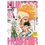 HUNTER×HUNTER 03 (SHUEISHA JUMP REMIX)