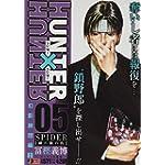 HUNTER×HUNTER 05 (SHUEISHA JUMP REMIX)