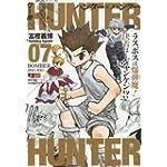 HUNTER×HUNTER 07 (SHUEISHA JUMP REMIX)