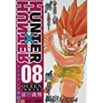 HUNTER×HUNTER 08 (SHUEISHA JUMP REMIX)