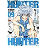 HUNTER×HUNTER 09 (SHUEISHA JUMP REMIX)