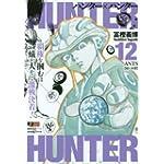 HUNTER×HUNTER 12 (SHUEISHA JUMP REMIX)