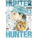 HUNTER×HUNTER(13) FAREWELL(世界樹の約束) (集英社REMIX)