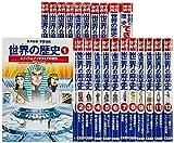 集英社版 学習漫画 世界の歴史 全22巻セット (新装ケース&特典つき)