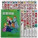 子どものための 世界文学の森 全40巻・セットA(1〜20) (世界文学の森 全40巻)