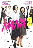 NANA2—novel from the movie