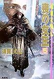 流血女神伝喪の女王 5 (5)